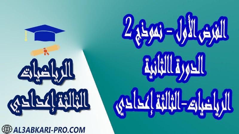 تحميل الفرض الأول - نموذج 2 - الدورة الثانية مادة الرياضيات الثالثة إعدادي تحميل الفرض الأول - نموذج 2 - الدورة الثانية مادة الرياضيات الثالثة إعدادي تحميل الفرض الأول - نموذج 2 - الدورة الثانية مادة الرياضيات الثالثة إعدادي