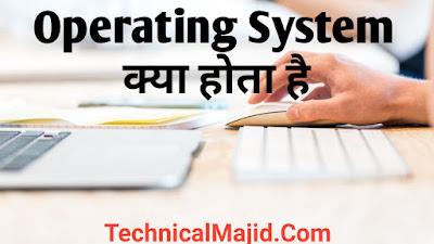 Operating System क्या होते है ये कितने प्रकार के होते है ( What is Operating system , Type of OS ) हिन्दी मे