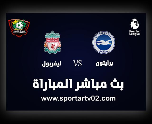 مشاهدة مباراة ليفربول وبرايتون اليوم 2020/7/8 في الدوري الانجليزي