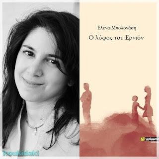 Από το εξώφυλλο του μυθιστορήματος της Έλενας Μπολονάση, Ο λόφος του Ερνιόν, και φωτογραφία της ίδιας