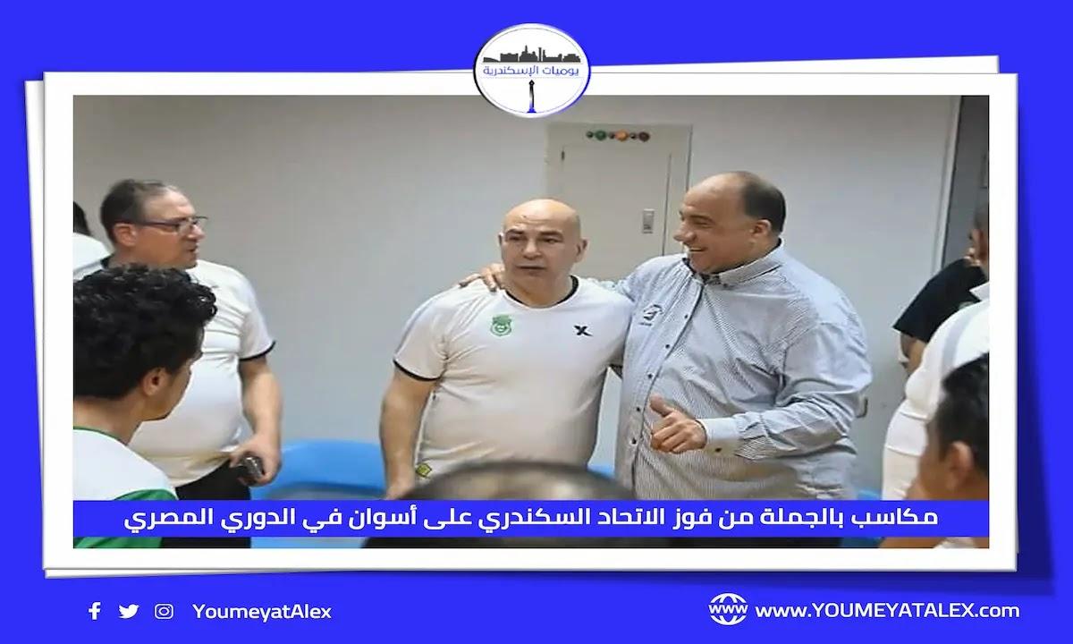 مكاسب بالجملة من فوز الاتحاد السكندري على أسوان في الدوري المصري