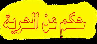 أجمل حكم أقوال وحكم عن الحرية❤️عبارات رووووعـــــــــة