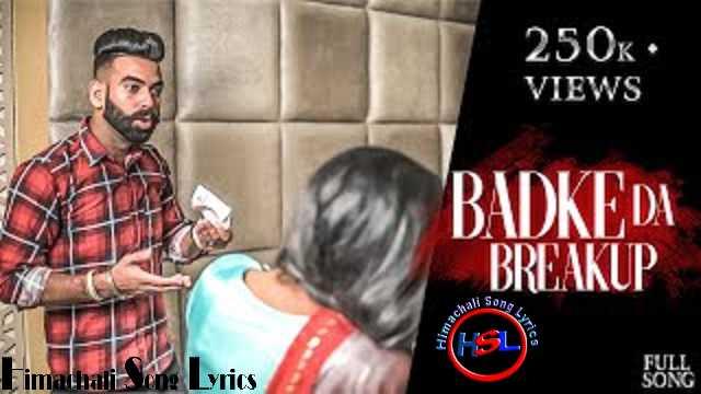Badke da Breakup ( शिमले वाली ) Hindi Lyrics - Rishi Sharma ~ Himachali Song Lyrics