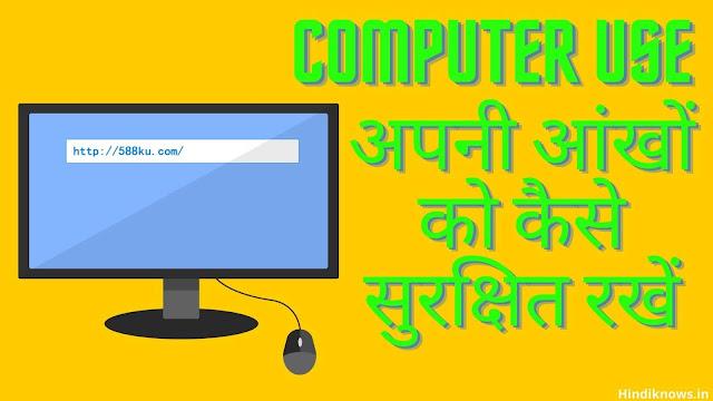 Computer users अपनी आखो की देखभाल इस तरह करे - Hindi knows
