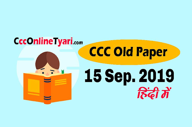 ccc old exam paper 15 September 2019 in hindi,  ccc old question paper 15 September 2019,  ccc old paper 15 September 2019 in hindi ,  ccc previous question paper 15 September 2019 in hindi,  ccc exam old paper 15 September 2019 in hindi,  ccc old question paper with answers in hindi,  ccc exam old paper in hindi,  ccc previous exam papers,  ccc previous year papers,  ccc exam previous year paper in hindi,  ccc exam paper 15 September 2019,  ccc previous paper,  ccc last exam question paper 15 September 2019 in hindi,  ccc online tyari.com,  ccc online tyari site,  ccconlinetyari,  15 September 2019, Ccc Previous Exam Paper 15 September 2019 Pdf Download, Ccc Previous Exam Paper 15 September 2019 Download, NIELIT Ccc Previous Exam Paper 15 September 2019, Doeacc Ccc Previous Exam Paper 15 September 2019 In Hindi, Ccc Previous Year Exam Paper 15 September 2019 In Hindi,