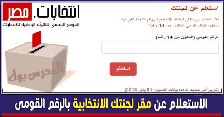 الاستعلام عن مقر اللجنة الانتخابية 2021 الموقع الرسمي اللجنة العليا للانتخابات انتخابات مجلس الشعب بالرقم القومي