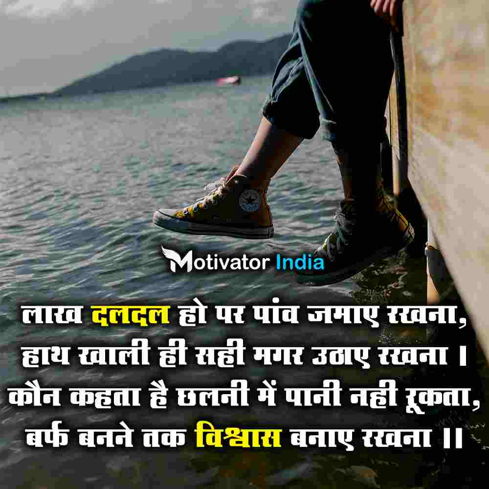 motivational shayari on problem, motivational shayari on life, motivational shayari in hindi