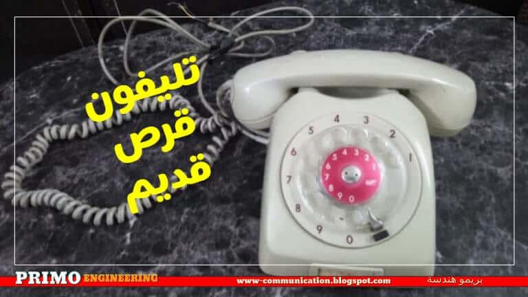 تليفونات انتيكة تليفون قرص قديم للبيع -بريمو هندسة