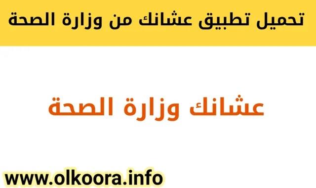 تحميل تطبيق عشانك للأندرويد و للأيفون مجانا / تطبيق عشانك وزارة الصحة