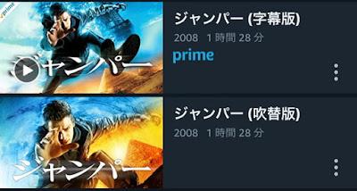 映画『ジャンパー』の字幕版がAmazonプライムで公開中