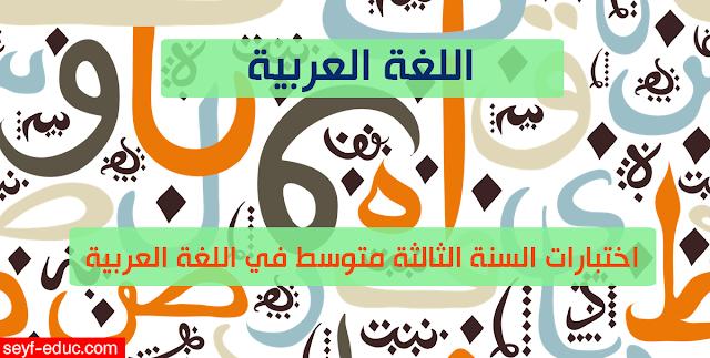 اختبارات السنة الثالثة متوسط في مادة اللغة العربية