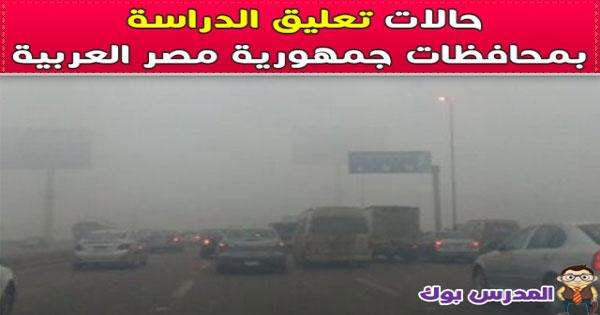 حالات تعليق الدراسة بمحافظات جمهورية مصر العربية
