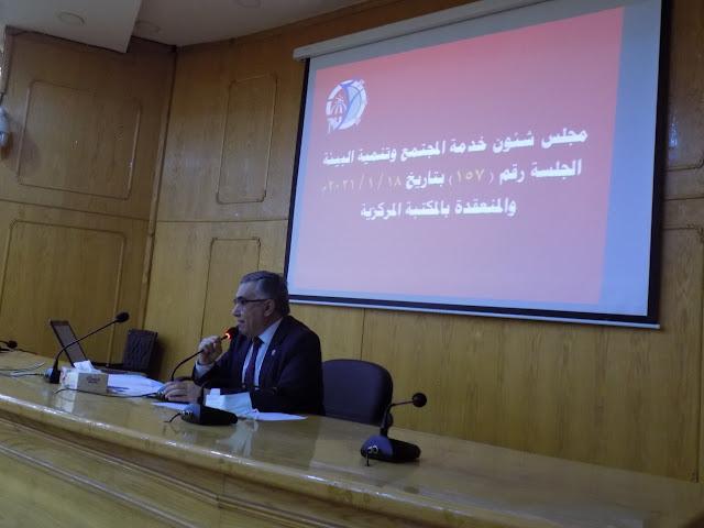 جامعة الفيوم : مجلس شؤون خدمة المجتمع وتنمية البيئة يعقد جلسته رقم ١٥٧