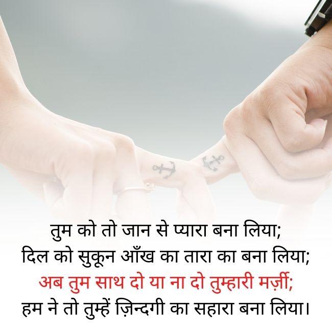love shayari in hindi for girlfriend 120