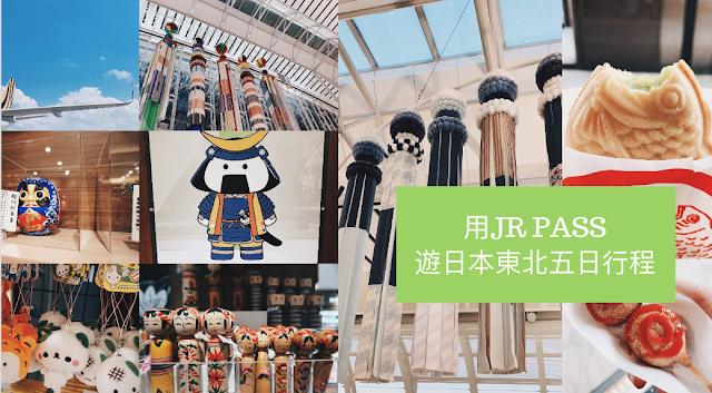搭乘台灣虎航,仙台出發,用JR PASS遊東北!