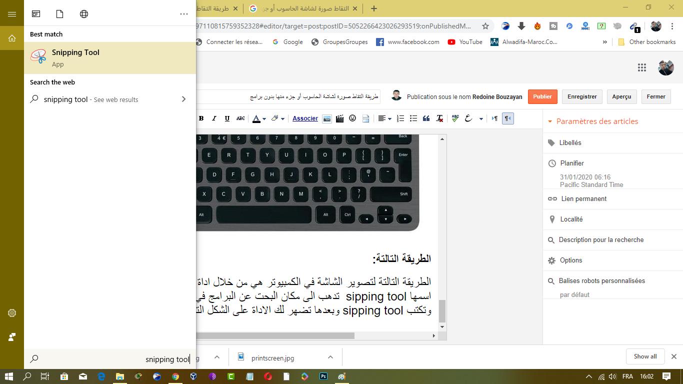 طريقة تصوير شاشة الكمبيوتر hp تصوير شاشة الكمبيوتر lenovo