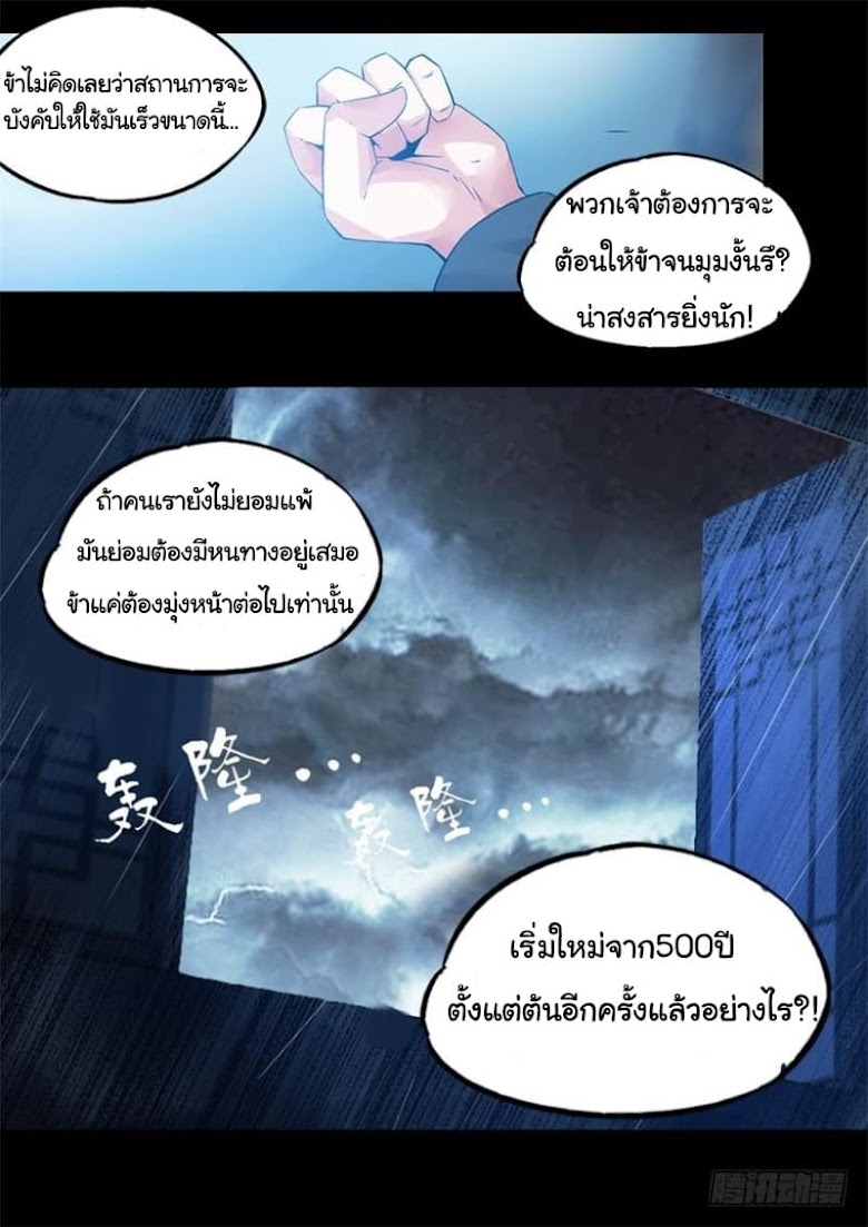 Master of Gu - หน้า 25