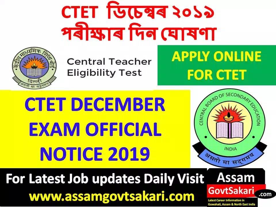 CTET December 2019 Notification-CTET December 2019 Exam date