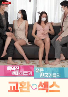 Exchange Sex Between Yuk Deok-jin, A White Horse Couple and a Young Korean Couple