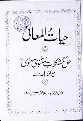 Hayat-ul-Maani by Molana Rome pdf Download
