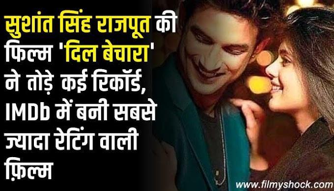 सुशांत सिंह राजपूत की फिल्म 'दिल बेचारा' ने तोड़े कई रिकॉर्ड, IMDb में बनी सबसे ज्यादा रेटिंग वाली फ़िल्म