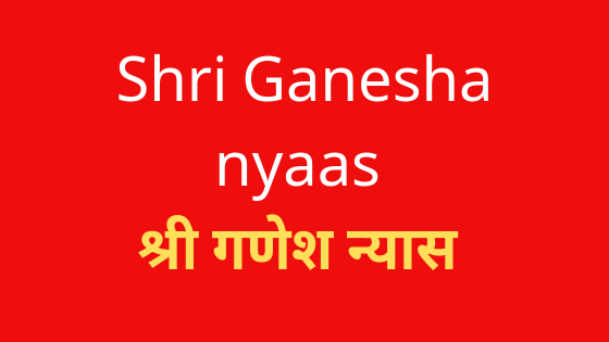 मुद्गल पुराणोक्त गणेश न्यास | Ganesha Nyaas |