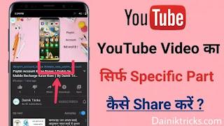 Youtube Video का सिर्फ कोई Specific पार्ट कैसे शेयर करे ?