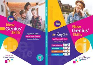 تحميل كتاب نيو جينيس New Genius في اللغة الانجليزية للصف الثانى الثانوى الترم الأول 2020