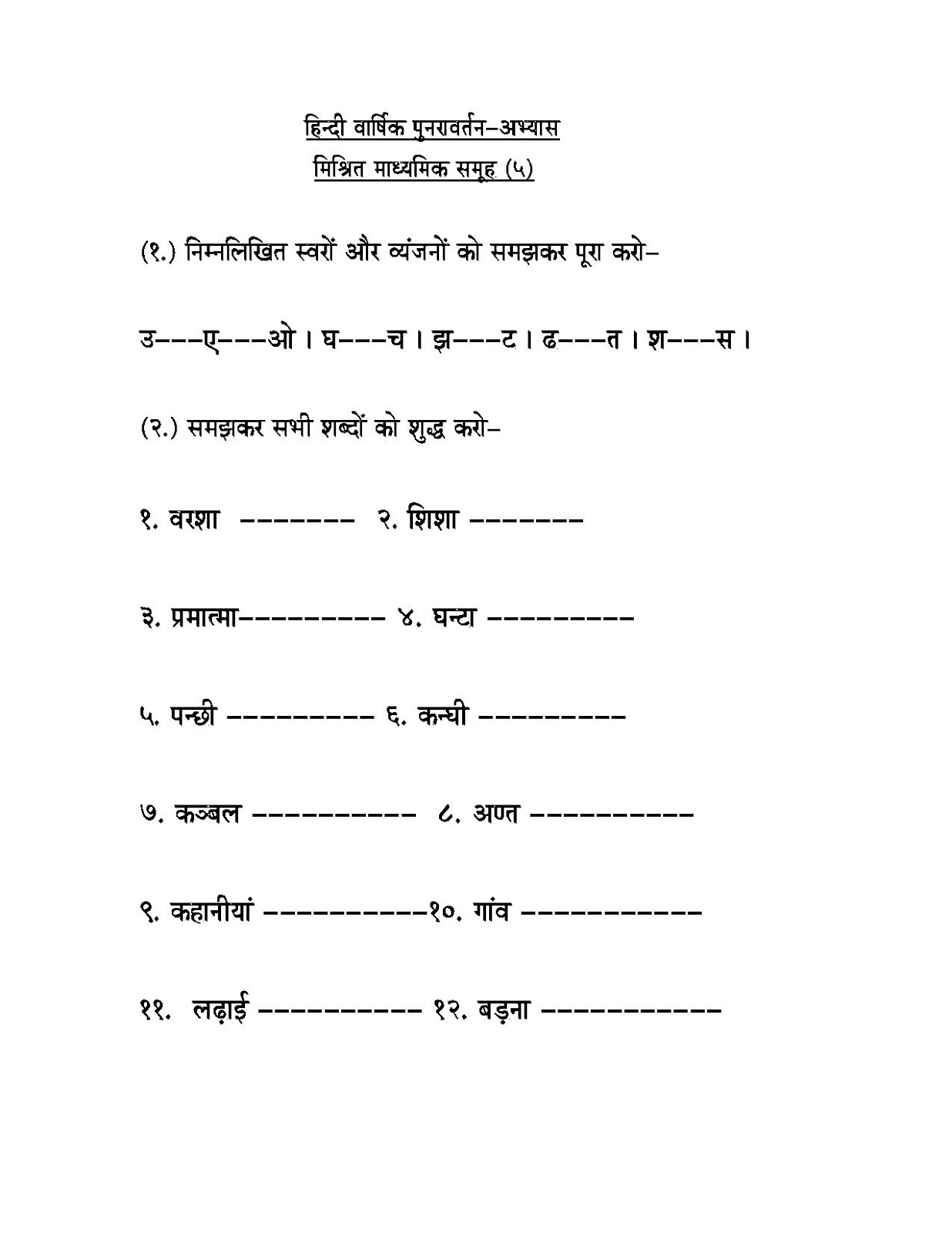 Hindi Grammar Work Sheet Collection For Classes 5 6 7 Amp 8 Review Worksheet Containing All The