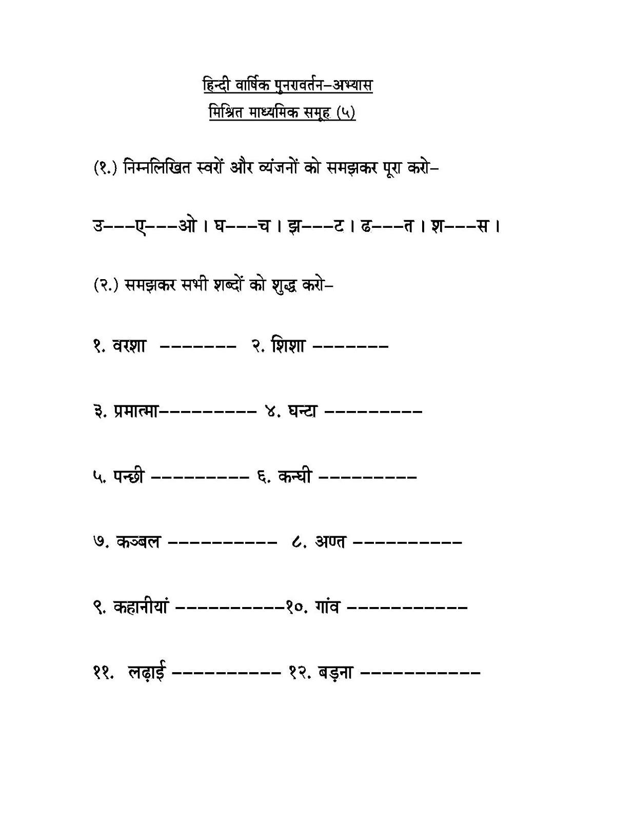Pronoun Worksheet In Hindi   Printable Worksheets and Activities for  Teachers [ 1600 x 1236 Pixel ]