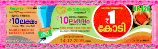 """keralalottery.info, """"kerala lottery result 14 12 2019 karunya kr 426"""", 14th December 2019 result karunya kr.426 today, kerala lottery result 14.12.2019, kerala lottery result 14-12-2019, karunya lottery kr 426 results 14-12-2019, karunya lottery kr 426, live karunya lottery kr-426, karunya lottery, kerala lottery today result karunya, karunya lottery (kr-426) 14/12/2019, kr426, 14/12/2019, kr 426, 14.12.2019, karunya lottery kr426, karunya lottery 14.12.2019, kerala lottery 14/12/2019, kerala lottery result 14-12-2019, kerala lottery results 14 12 2019, kerala lottery result karunya, karunya lottery result today, karunya lottery kr426, 14-12-2019-kr-426-karunya-lottery-result-today-kerala-lottery-results, keralagovernment, result, gov.in, picture, image, images, pics, pictures kerala lottery, kl result, yesterday lottery results, lotteries results, keralalotteries, kerala lottery, keralalotteryresult, kerala lottery result, kerala lottery result live, kerala lottery today, kerala lottery result today, kerala lottery results today, today kerala lottery result, karunya lottery results, kerala lottery result today karunya, karunya lottery result, kerala lottery result karunya today, kerala lottery karunya today result, karunya kerala lottery result, today karunya lottery result, karunya lottery today result, karunya lottery results today, today kerala lottery result karunya, kerala lottery results today karunya, karunya lottery today, today lottery result karunya, karunya lottery result today, kerala lottery result live, kerala lottery bumper result, kerala lottery result yesterday, kerala lottery result today, kerala online lottery results, kerala lottery draw, kerala lottery results, kerala state lottery today, kerala lottare, kerala lottery result, lottery today, kerala lottery today draw result"""
