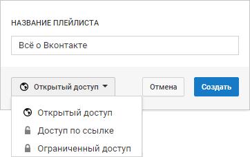 Название и доступ плейлист
