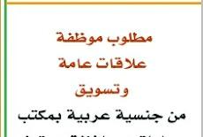 مطلوب موظفة علاقات عامة وتسويق من جنسية عربية