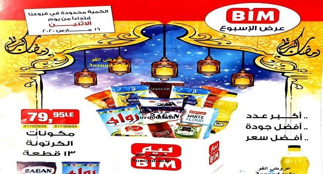اسعار كرتونة رمضان 2020 من بيم ماركت