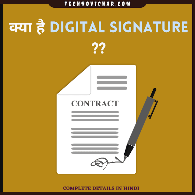 What_is_Digital_Signature_Complete_Details_in_Hindi