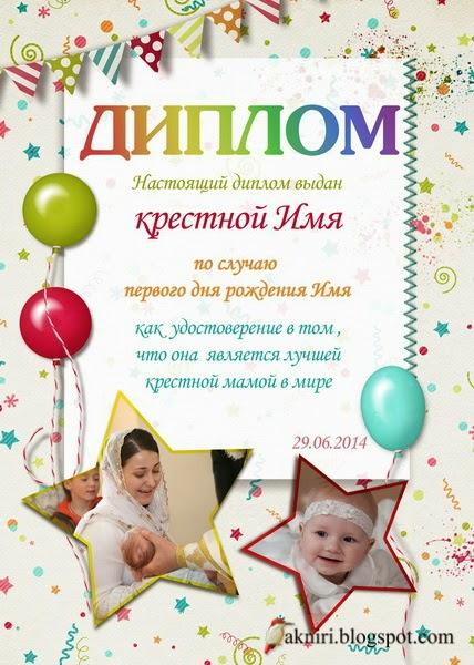 Первый день рождения Радуга  Как будет приятно им получить диплом на День рождения крестного сына или дочки со словами благодарности за поддержку и любовь