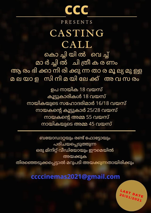 CASTING CALL FOR AN UPCOMING MALAYALAM MOVIE STARTING ON 2021 MARCH