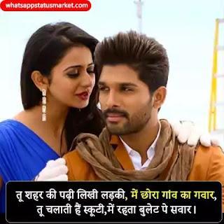 desi shayari hindi image
