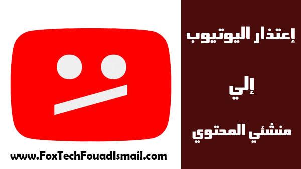 اليوتيوب يعتذر لإزلة شارة التوثيق من قنوات شهيرة