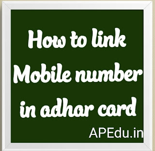 How to link Mobile number in adhar card