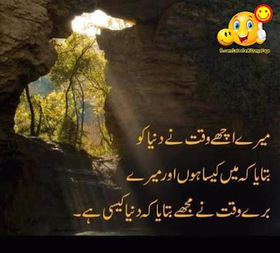 Image result for Lateefon Ki Duniya