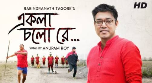 Anupam Roy - Ekla Cholo Re Song Lyrics (একলা চলো রে ) Rabindranath Sangeet