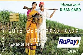 किसान क्रेडिट कार्ड लेने की पूरी प्रोसेस इन हिंदी How to Apply Kisan Credit Card Online in Hindi