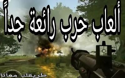 ألعاب حرب