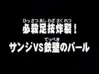 One Piece Episode 25