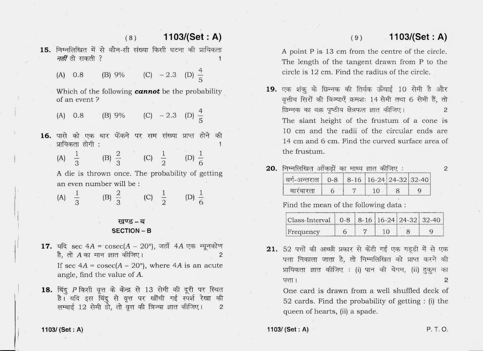 Maths Test Paper For Class 5