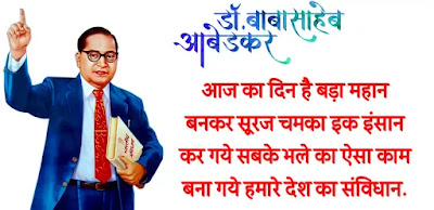 dr-babasaheb-ambedkar-status-in-hindi