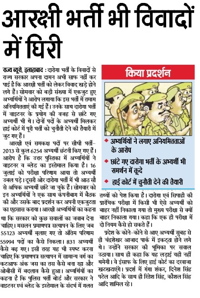 UPP constable Bharti High Court News July 2015