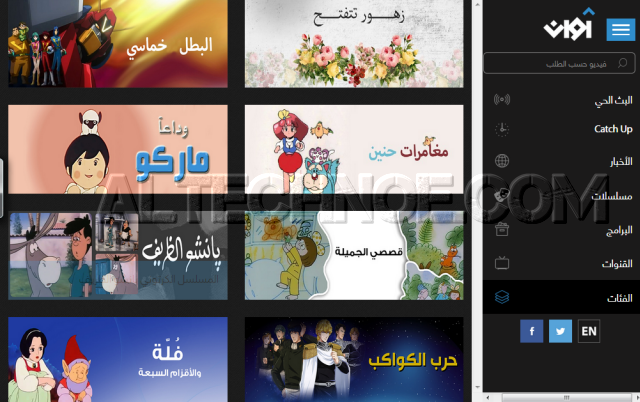 أفضل مواقع الكرتون العربي لمشاهدة مسلسلات الكرتون القديمة والحديثة