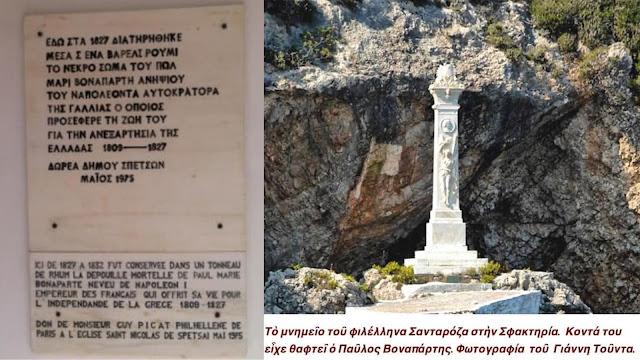 Ναύπλιο 7 Σεπτεμβρίου 1827: Ο θάνατος του φιλέλληνα Παύλου Μαρία Βοναπάρτη